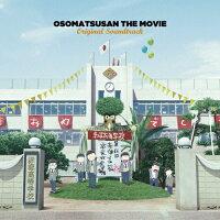 えいがのおそ松さんオリジナルサウンドトラック/CD/EYCA-12371