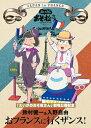 「えいがのおそ松さん」劇場公開記念 鈴村健一&入野自由のおフランスに行くザンス!(DVD)/DVD/EYBA-12383