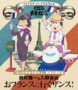 「えいがのおそ松さん」劇場公開記念 鈴村健一&入野自由のおフランスに行くザンス!(BD)/Blu-ray Disc/EYXA-12384