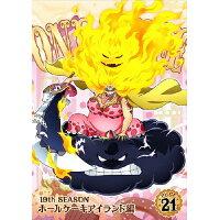 ONE PIECE ワンピース 19THシーズン ホールケーキアイランド編 piece.21/DVD/EYBA-12497