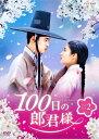 100日の郎君様 DVD-BOX 2/DVD/EYBF-12700
