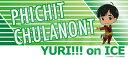 ユーリ!!! on ICE 応援バナー風タオル ピチット・チュラノン エイベックス