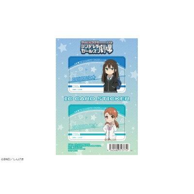 アイドルマスター シンデレラガールズ劇場 ICカードステッカーセット 02 渋谷凛&北条加蓮 カナリア