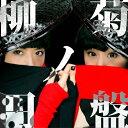 柳菊ノ円盤/CD/YK-0004