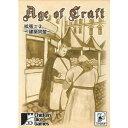 ゲームマーケット コレクション エイジオブクラフト Age of Craft 拡張#2 -建築同盟- チキンダイスゲームズ