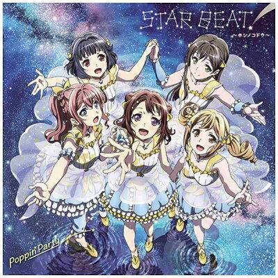バンドリ!「STAR BEAT!~ホシノコドウ~」/CDシングル(12cm)/BRMM-10044