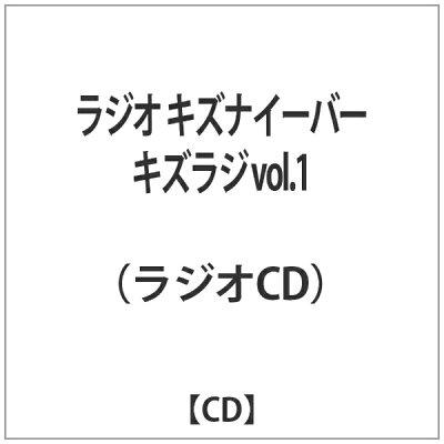 ラジオCD「ラジオ キズナイーバー キズラジ」vol.1/CD/HBKM-0103