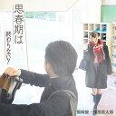思春期は終わらない!/CDシングル(12cm)/BRMM-10072