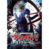 舞台「カードファイト!! ヴァンガード」~バーチャル・ステージ~ リンクジョーカー編/DVD/BRMM-10089