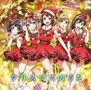 クリスマスのうた【Blu-ray付き限定盤】/CDシングル(12cm)/BRMM-10100