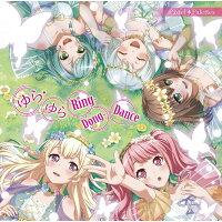 ゆら・ゆらRing-Dong-Dance/CDシングル(12cm)/BRMM-10106