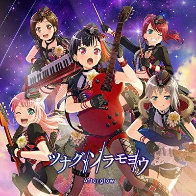ツナグ、ソラモヨウ【Blu-ray付生産限定盤】/CDシングル(12cm)/BRMM-10133