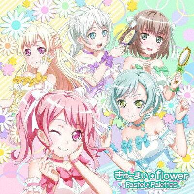 きゅ~まい*flower/CDシングル(12cm)/BRMM-10199