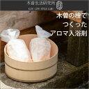 木曽生活研究所 木曽の檜でつくったアロマ入浴剤と浮かべるアロマ入浴剤  KLSL-000