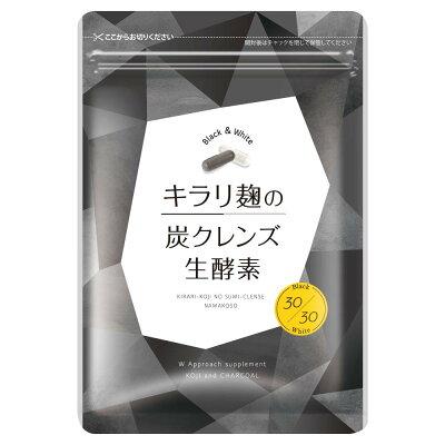 飲むタイミング キラリ麹の炭クレンズ生酵素