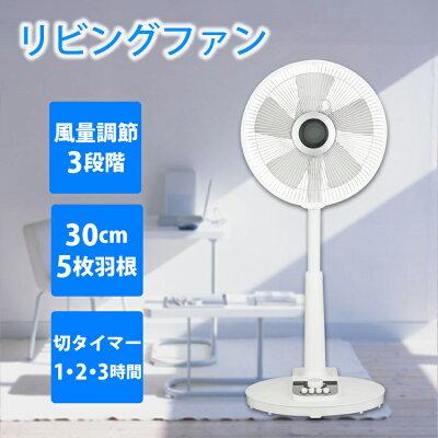 シィー・ネット リビング扇風機 COSM18