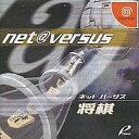 DC NET VERSUS 将棋 Dreamcast