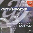 DC NET VERSUS リバーシ Dreamcast