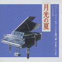 月光の夏/CD/AECC-1003