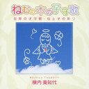 ねむの木の子守歌/CD/AECP-1015