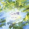 心の瞳/CD/AECC-1008