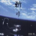 祈り -The Water of Blue-/CD/AECC-1009