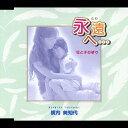 永遠へ…/CDシングル(12cm)/AECP-1018