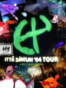 ITTA SOMUN '04 TOUR~そこにあるべきもの~/DVD/CLBD-50002