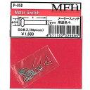 メータースイッチ モデルファクトリーヒロ モデルファクトリーヒロP950メータースイッチ