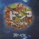 ドンコ 森の鼓動/CD/TSCA-0003