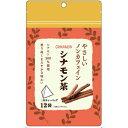 やさしいノンカフェイン シナモン茶(3g*12袋入)