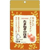 やさしいノンカフェイン たまねぎの皮茶(1g*12袋入)