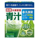 青汁プラス乳酸菌 24包入(リブ・ラボラトリーズ)
