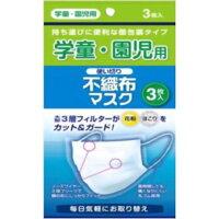 不織布マスク 個包装タイプ 学童園児用 3枚入