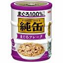 アイシア 純缶ミニ 3P フレーク 65gX3