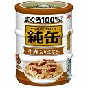 純缶ミニ3P 牛肉入りまぐろ(1セット)