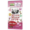 MiawMiawスナッキー まぐろ味(5g*6袋入)