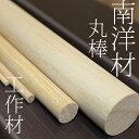 木材・建材  工作材  ラミン丸棒 910×12丸