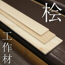 木材・建材  工作材  桧工作材 900×15×2