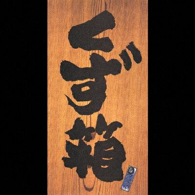 全てが僕の力になる!/CDシングル(12cm)/YRCN-10034