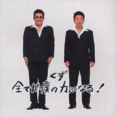 全てが僕の力になる!/CDシングル(12cm)/YRCN-10039