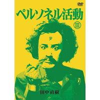 ペルソネル活動III/DVD/YRBY-50043