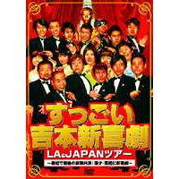 すっごい吉本新喜劇LA&JAPANツアー ~最初で最後の豪華共演!漫才・落語に新喜劇~/DVD/YRBY-50061