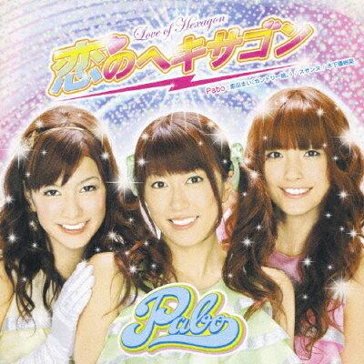 恋のヘキサゴン/CDシングル(12cm)/YRCN-10214