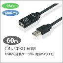 ハイパーツールズ USB2.0アクティブ延長ケーブル 60m CBLー203Dー60M