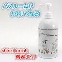 Shinzi Katoh(シンジカトウ) 陶器ボトル BD bc9411