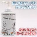 全部揃えたくなるかわいいボトルで洗面台もカワイク♪ Shinzi Katoh(シンジカトウ) ローションボトル HP
