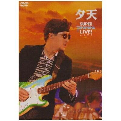 夕天~TAKANAKA SUPER LIVE 2005~/DVD/LAGD-5