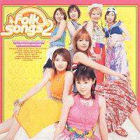FOLK SONGS 2/CD/PKCP-5006