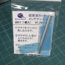 超音波カッターメンテナンスセット エコーテック エコーテック SB01 チョウオンパヨウメンテナンス